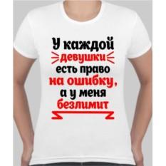 Женская футболка У Каждой девушки есть право