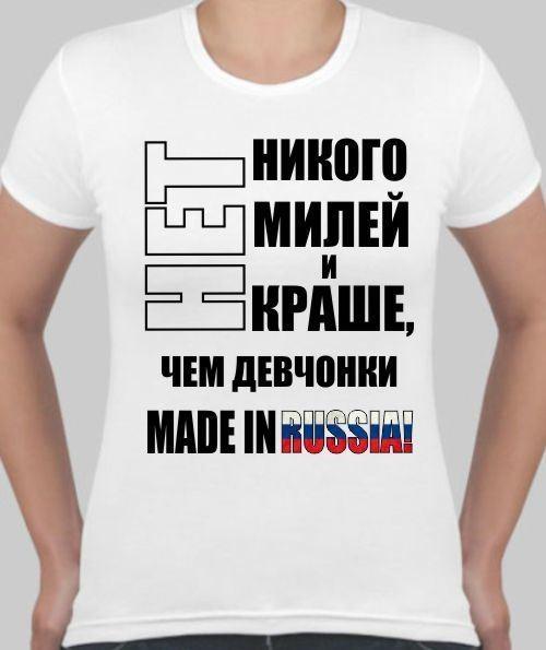Женская футболка Нет никого милей и краше