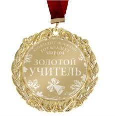 Медаль на ленте Золотой учитель