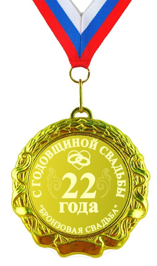 Подарочная медаль С годовщиной свадьбы (22 года)