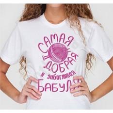 Женская футболка Самая добрая и заботливая бабуля