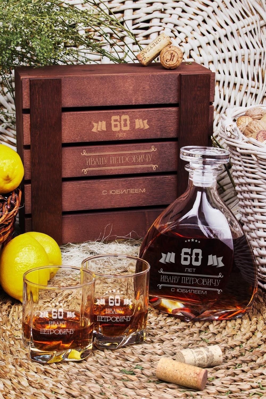 Подарочный набор для виски с именной гравировкой С Юбилеем