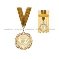 Медаль С Днём Свадьбы. Танец