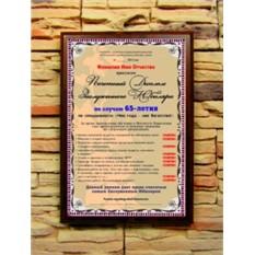 Диплом Почетный диплом заслуженного юбиляра на 65-летие