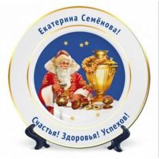 Именная подарочная тарелка «Чаепитие с Дедушкой Морозом»