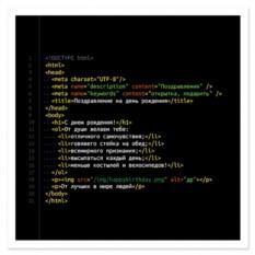 Открытка Поздравление разработчикам