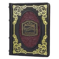Подарочная книга «Великие Русские полководцы»