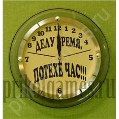 Часы с популярным девизом Делу время потехе час!