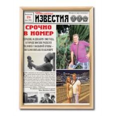 Персональная газета Юбилейные известия в раме Антик