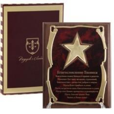 Подарочное панно Звезда. Благословение бизнеса