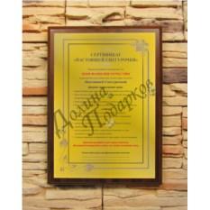 Плакетка Сертификат Настоящей Снегурочки