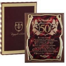 Подарочное панно С юбилеем 50 лет