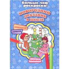 Детская книга Новогодний праздник в школе