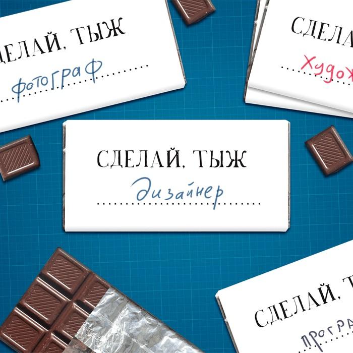 Шоколадная плитка «Сделай, ты ж...»