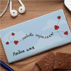 Шоколадная открытка Любовь окрыляет