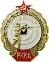 Магнит на холодильник Снайпер РККА