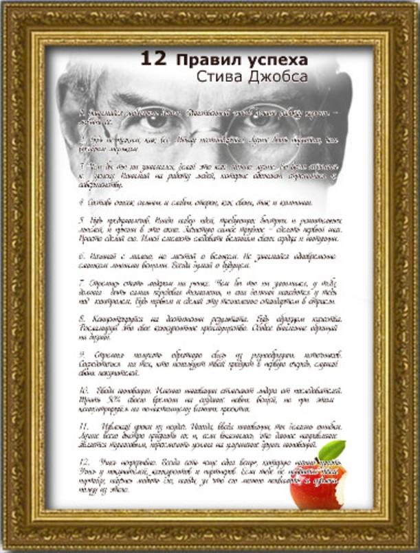 Поздравительный плакат 12 правил успеха для начальника