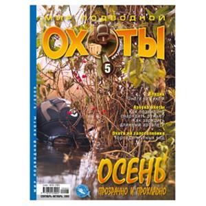 Журнал «Мир подводной охоты» № 5/2009 (с диском)