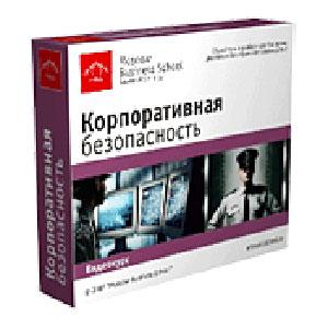 Корпоративная безопасность. Видеокурс (4 DVD)