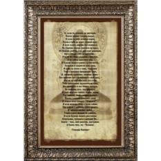 Свиток папируса Красивые стихи Р. Киплинга