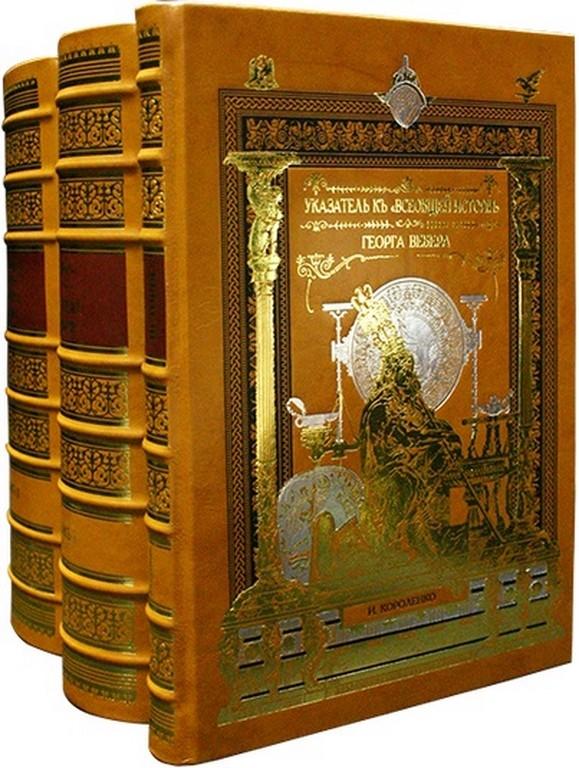 Подарочное издание Г. Вебер. Всеобщая история в 16 томах