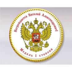 Именная шоколадная медаль «Герб России»