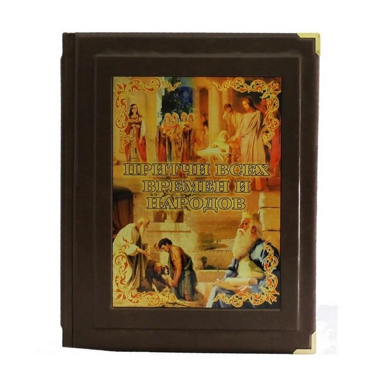 Подарочная книга Притчи всех времен и народов