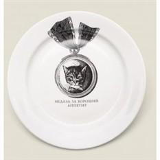 Тарелка-медаль За  хороший  аппетит