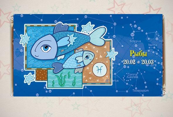 Именная шоколадная открытка «Рыбы»