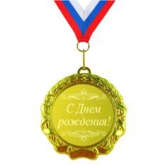 Подарочная медаль С днем рождения