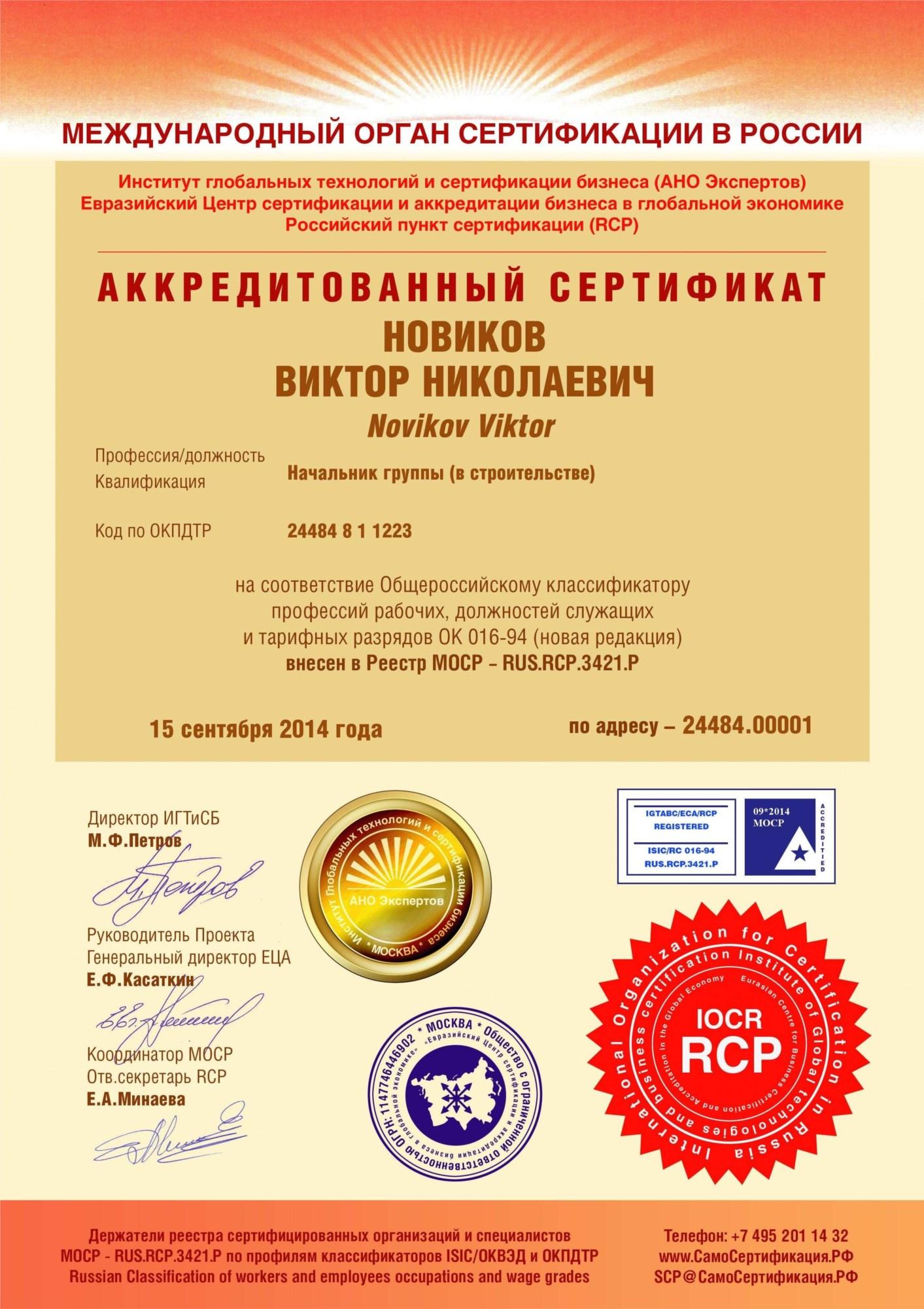 Аккредитованный сертификат Начальник группы (в строит-ве)