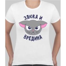 Женская футболка Злюка и вредина