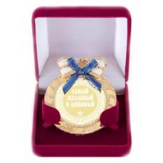 Медаль на цепочке с бантом Самый желанный и любимый