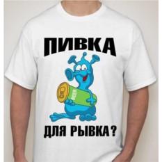 Мужская футболка Пивка для рывка