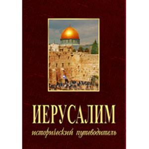 Иерусалим. Исторический путеводитель