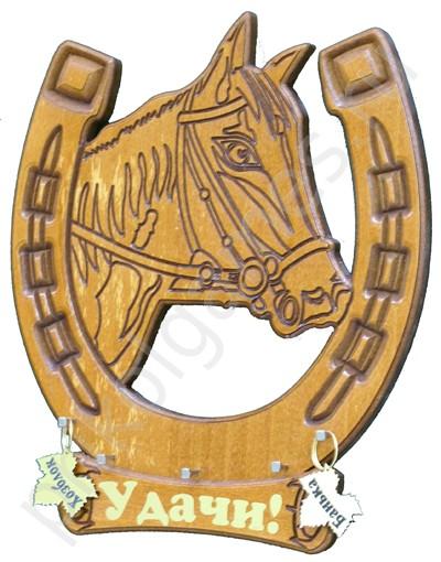 Ключница Подкова с конем. Удачи!