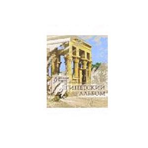 «Памятники Древнего Египта»