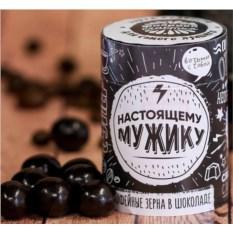 Кофейные зерна в шоколаде Настоящему мужику