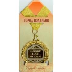 Подарочная медаль Лучший босс на свете