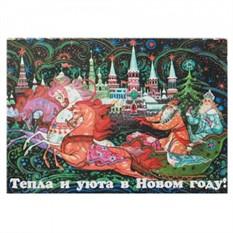 Новогодняя открытка Тепла и уюта