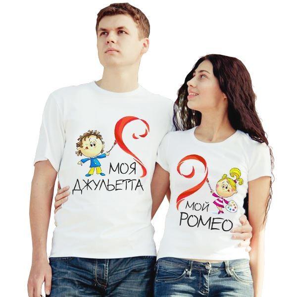 Парные футболки Моя Джульетта, мой Ромео