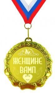 Медаль Женщине вамп
