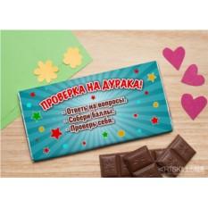 Шоколадная открытка День дурака