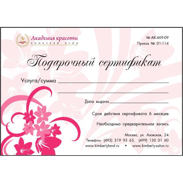 Подарочный сертификат салона Академия Красоты