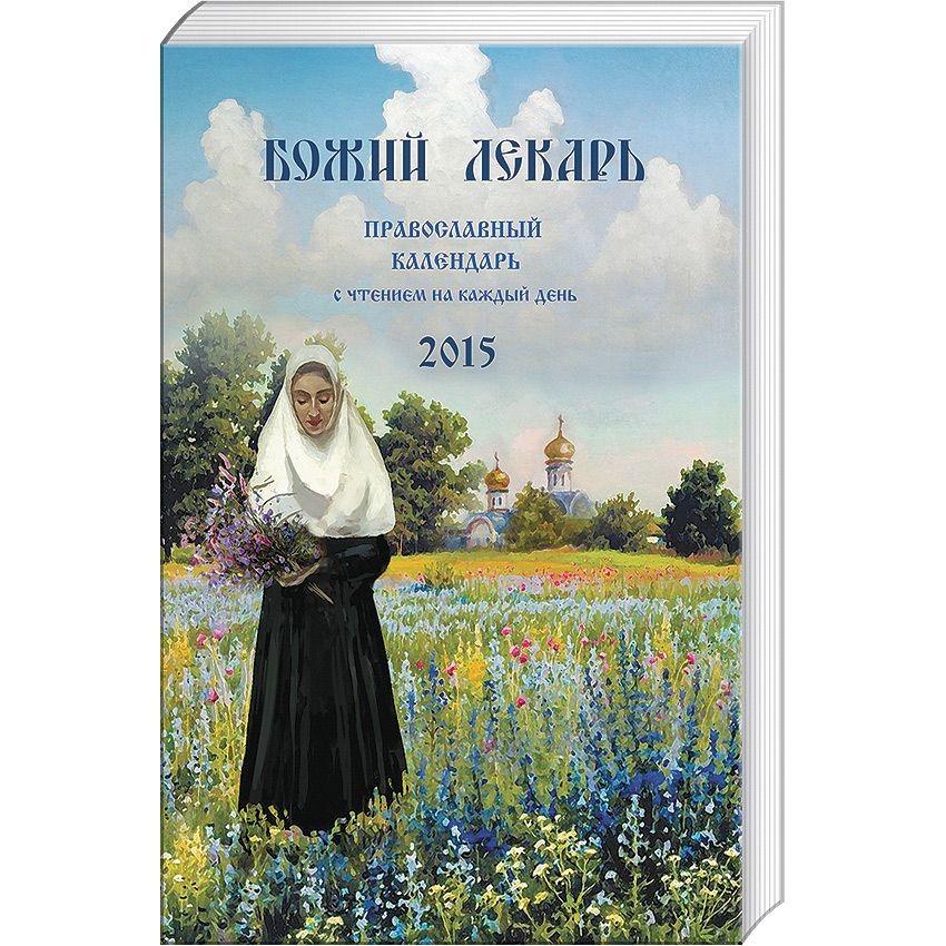 Книга Божий лекарь