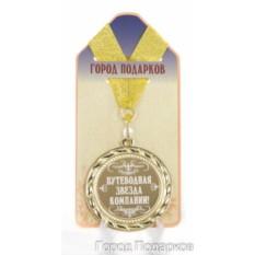 Подарочная медаль Путеводная звезда компании
