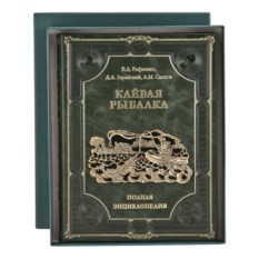 Книга в кожаной обложке Клевая рыбалка