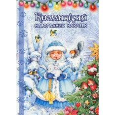 Коллекция новогодних наклеек Снегурка