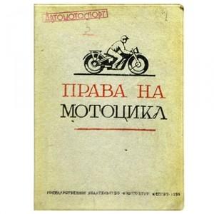 Обложка на автодокументы Права на мотоцикл