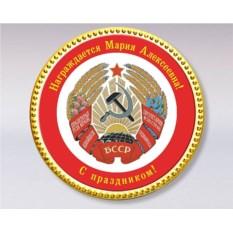 Именная шоколадная медаль «Герб Белорусской ССР»